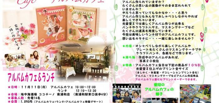 アルバムカフェ+ランチのお知らせ