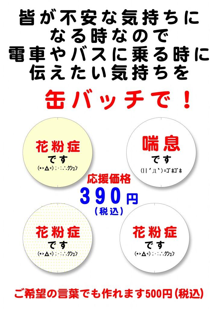 花粉・喘息 1