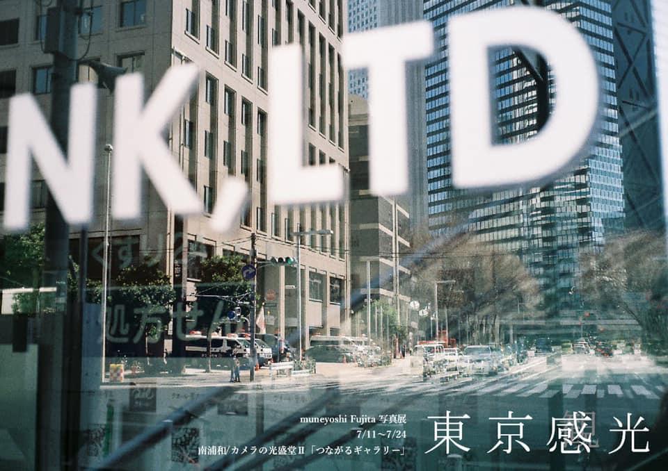 muneyoshi Fujita 写真展「東京感光」